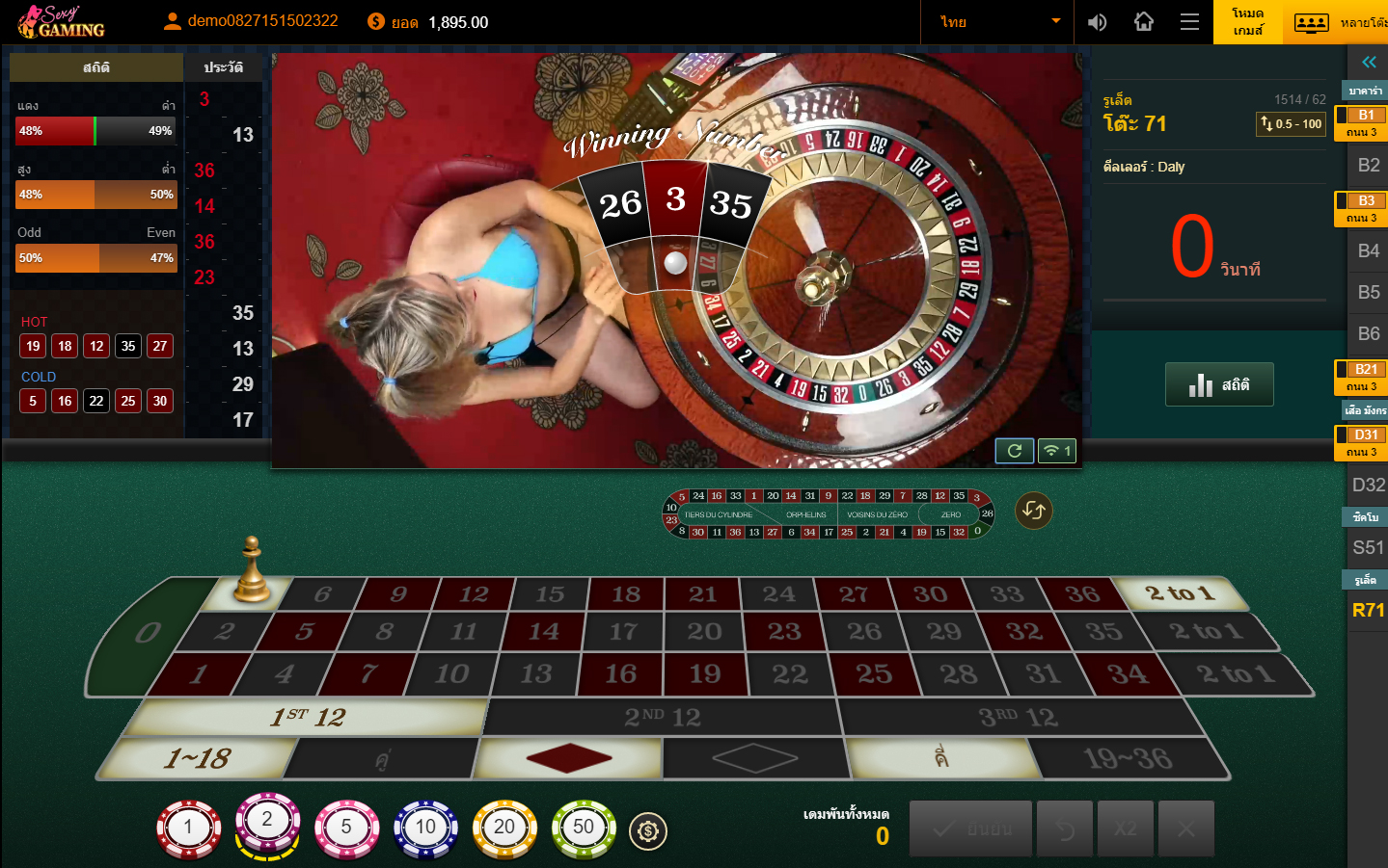 Sexy Gaming - Roulette
