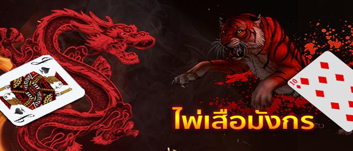 สูตรแทงเสือมังกร ทำยังไงให้ชนะเกมไพ่ใบเดียว
