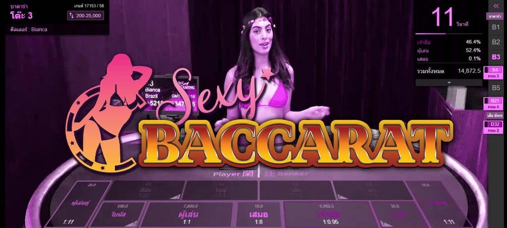 เทคนิคเอาชนะ เซ็กซี่ บาคาร่า อยากรวยต้องลอง