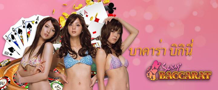 บาคาร่า บิกินี่ บาคาร่าออนไลน์สุดเซ็กซี่ จากค่าย Sexy Gaming