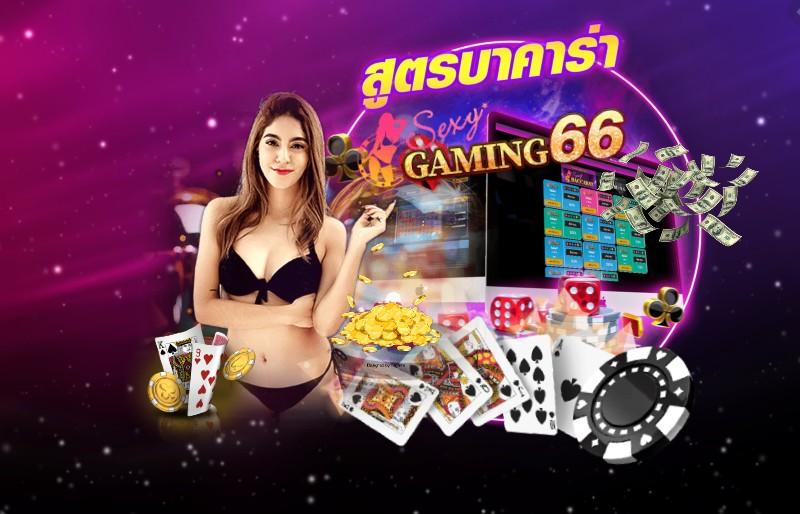 สูตรบาคาร่า Sexy Gaming แทงบาคาร่า ยังไงให้ได้เงินจริง