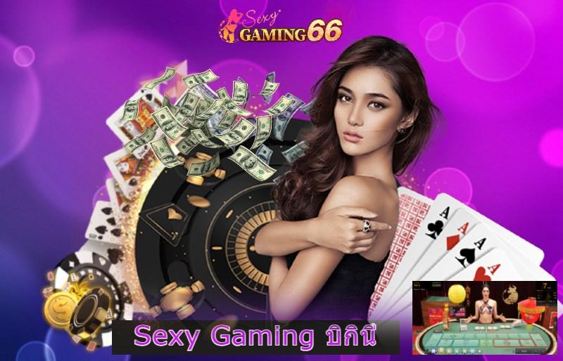 Sexy Gaming บิกินี่ เล่นบาคาร่า ค่ายนี้ดีกว่ายังไง