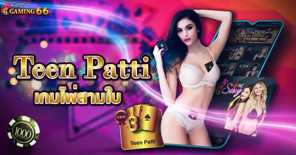 Teen Patti เกมไพ่สามใบ เกมพนันออนไลน์เว็บ UFABET เล่นสนุก ได้เงินจริง สำหรับผู้ที่สนใจ ต้องการเริ่มเล่นเกมสามารถศึกษาได้ที่ Sexy Gaming 66