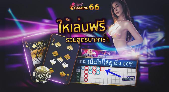 บาคาร่า66 Sexy Baccarat รวมเกมบาคาร่า พร้อมสูตรให้เล่นฟรี